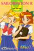 Sailor-moon-pp5-21