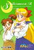 Sailor-moon-pp5-22