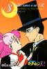 Sailor-moon-pp5-38