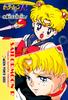 Sailor-moon-pp4-31