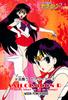 Sailor-moon-pp4-33