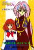 Sailor-moon-r-pp3b-37