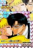 Sailor-moon-pp3a-02