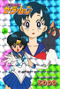 Sailor-moon-pp2-03