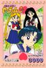 Sailor-moon-pp2-25