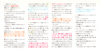 Sailor-moon-fanclub-letter-vol02-04