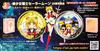 Sailor-moon-fanclub-letter-vol06-11