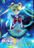 Sailor-moon-eternal-flyers-01