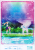 Sailor-moon-eternal-flyers-02