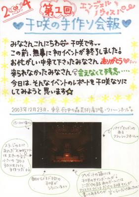 Chisaki_club_02