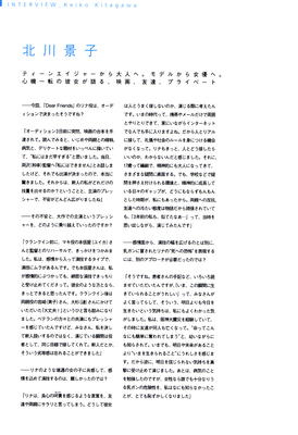 _three-lights_net__kitagawa_keiko_(dear_friends)_photobook_42