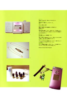 _three-lights_net__kitagawa_keiko_(dear_friends)_photobook_78