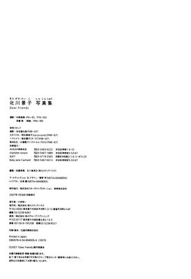 _three-lights_net__kitagawa_keiko_(dear_friends)_photobook_87