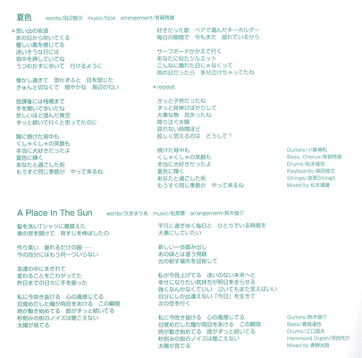 Natsuiro_03