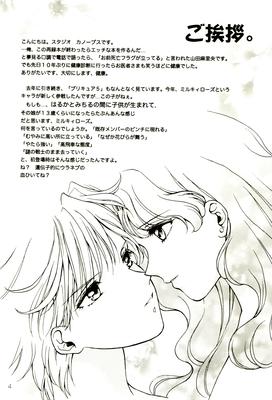 Doujinshi_88