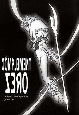 Complement_zero_03