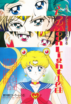 Animage_january_95_02