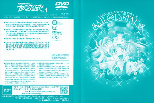 Stars_dvd_04b