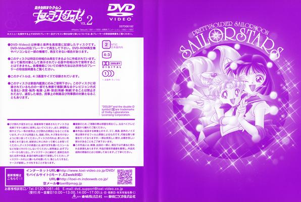Stars_dvd_02b