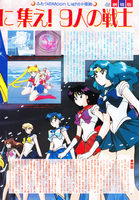 Animage_january_95_03