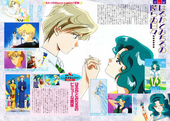 Animage_january_95_08