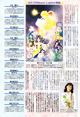 Animage_january_95_05