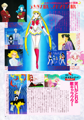 Animage_january_95_16