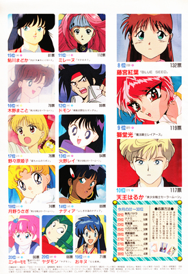 Animage_january_95_21