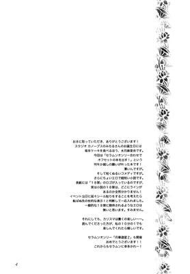 Koi_to_sensou_04