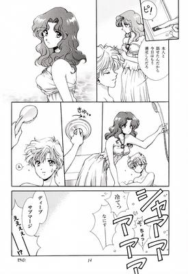 Koi_to_sensou_14