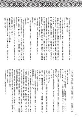 Koi_to_sensou_16