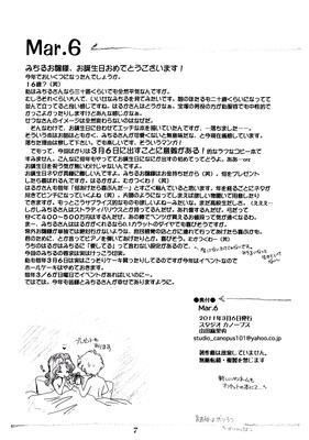 Mar_06_07