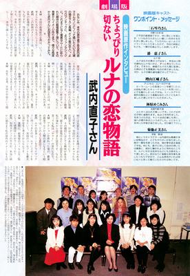 Animage_january_95_04b