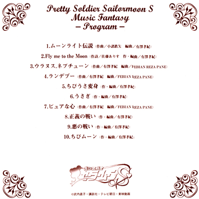 S_music_fantasy_03