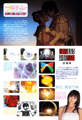 Uchusen_november_2004_01