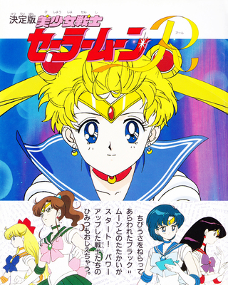 Kodansha_sailor_moon_r_v1_04