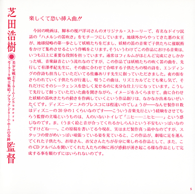 Sailor_moon_ss_music_collection_06
