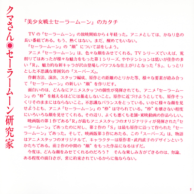 Sailor_moon_ss_music_collection_08