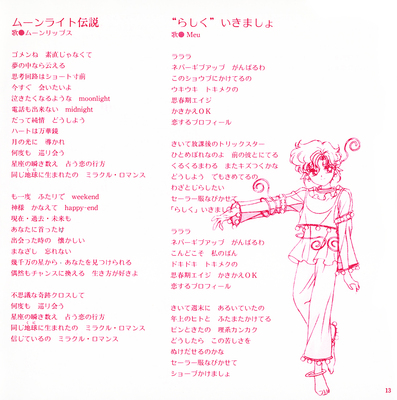 Sailor_moon_ss_music_collection_14
