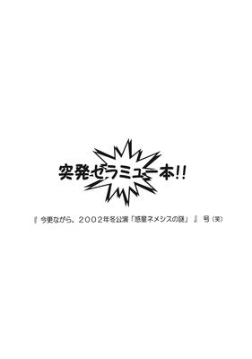 Toppatsu_seramyu_hon_02