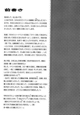 Toppatsu_seramyu_hon_05