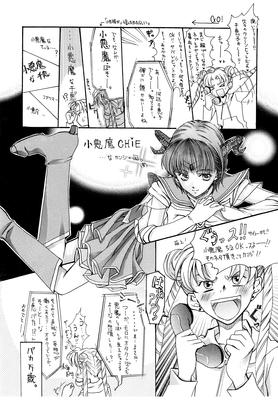 Toppatsu_seramyu_hon_12
