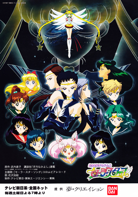 _poster__sailor_moon_sailor_stars_promo_poster