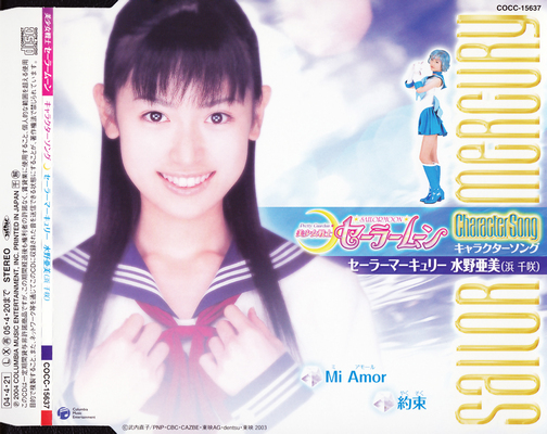 Pgsm_sailor_mercury_01
