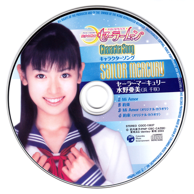 Pgsm_sailor_mercury_05