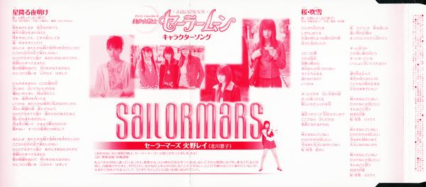 Pgsm_sailor_mars_03
