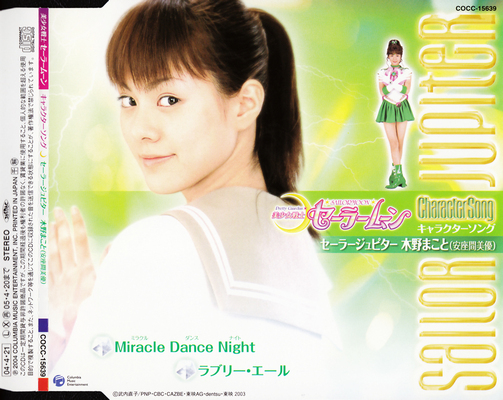 Pgsm_sailor_jupiter_01