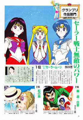 Animage_may_93_14