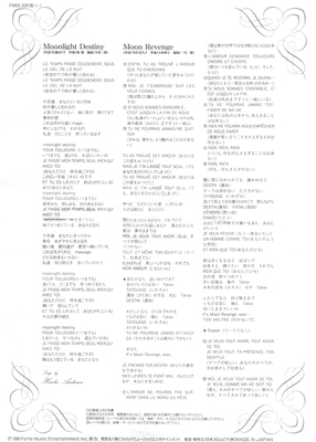 Moonlight_destiny_remake_04