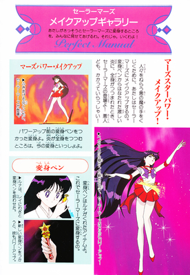 Sailor_mars_fanbook_10